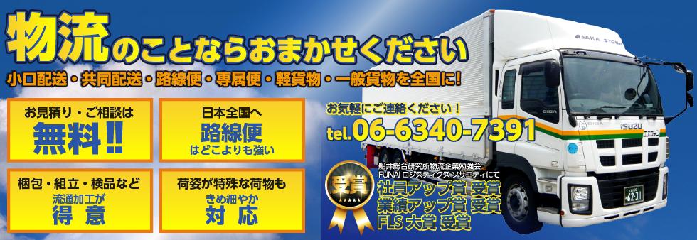 物流のことならお任せください|大阪商運株式会社