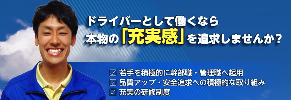 ドライバーとして働くなら本物の充実感を追求しませんか|大阪商運株式会社