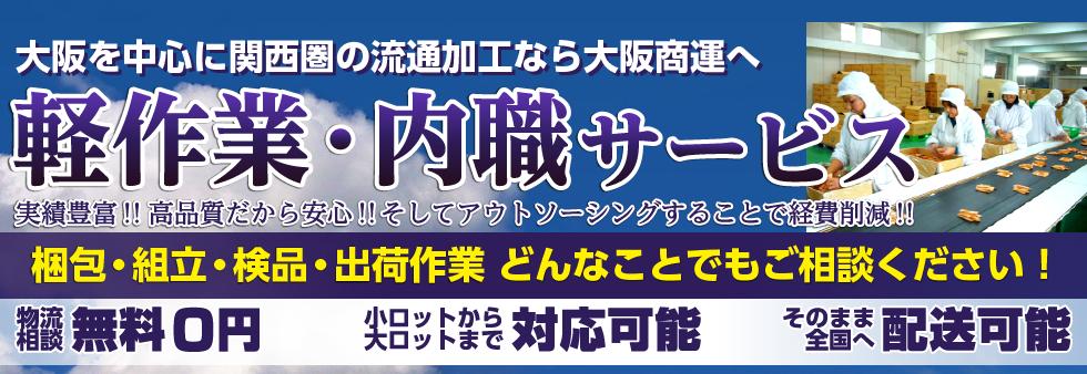 軽作業・内職サービス|大阪商運株式会社